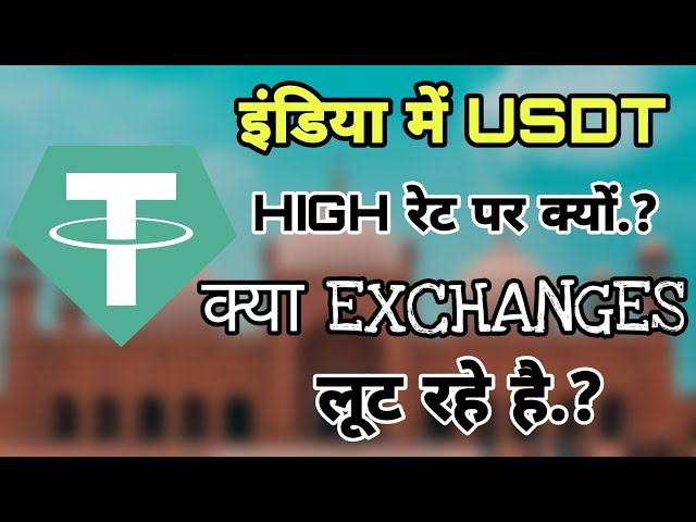 #Tether #USDT Why USDT Price Is High in INDIA.? Hindi