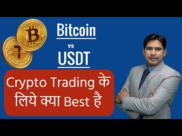 Bitcoin vs USDT Which one is Good For Crypto Trading By G… #Tether #USDT
